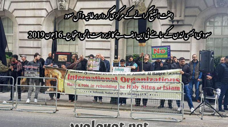 جنت البقیع گرانے کے مرکزی کردار برطانیہ و آل سعود!سعودی ایمبسی لندن کے سامنے ٹی این ایف جے کا زبردست ماتمی احتجاج