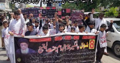 یوم انہدام جنت البقیع۔۔۔دینہ میں کم سن بچوں کی بڑی ریلی