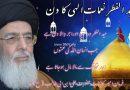 عید الفطر اللہ کی نعمتوں کاشکرانہ  اور روزہ داروں کیلئے انعام و تحائف کا دن ہے ، آقائے موسوی
