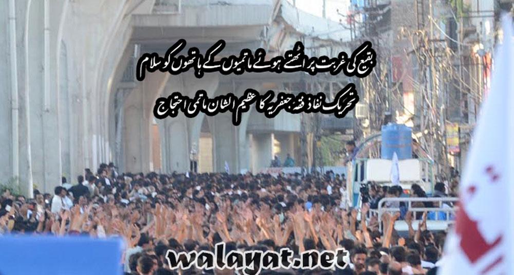 جنت البقیع کی مسماری کے خلاف ٹی این ایف جے کے ملین مارچ میں ؐماتمیوں کے سربلند ہاتھ