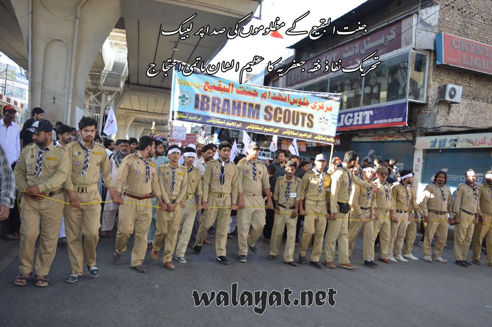 جنت البقیع کی مسماری کے خلاف ٹی این ایف جے کے ملین مارچ میں ابراہیم سکاؤٹس کا ہراول دستہ