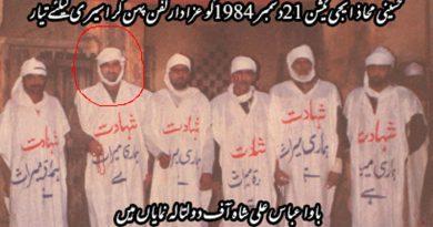 تحریک نفاذ فقہ جعفریہ تحصیل گوجرخان کے صدرباواسیدعباس علی شاہ طویل علالت کے بعد انتقال کرگئے