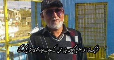 تحریک نفاذ فقہ جعفریہ پاکستان میڈیا سیل کے معاون ضیاء نقوی انتقال کر گئے