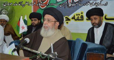 سپریم کونسل اجلاس سے قائد ملت جعفریہ آغا حامد موسوی کا خطاب