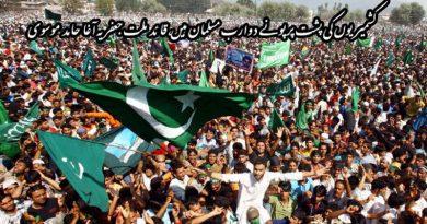 سری نگر امرتسر نہیں کشمیریوں کی پشت پرپونے دوارب مسلمان ہیں، قا ئد ملت جعفریہ آغا حامد موسوی
