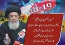 انسانیت اللہ کے سامنے اپنی مرضی چلانے کا نتیجہ بھگت رہی ہے ، قائد ملت جعفریہ آغا حامد موسوی