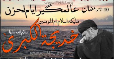 ایام الحزن ۔ حضرت خدیجۃ الکبری ؑٓؑ