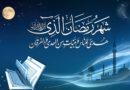 شیطنت انسانیت کو اللہ سے دور کرنا چاہتی ہے،رمضان قرب الہی کا وسیلہ ہے،آغا حامد موسوی کا ایام استقبال رمضان منانے کا اعلان