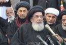 ریاست مدینہ کیلئے حکومتی اقدامات پر لگا انتقام کا دھبہ ختم کرنا ہوگا ،حکمران سیرت نبویؐ پر قائم رہیں، آغا حامد موسوی