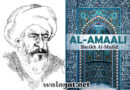 رئیس المتکلمین سلطان المناظرین شیخ مفید علیہ الرحمہ