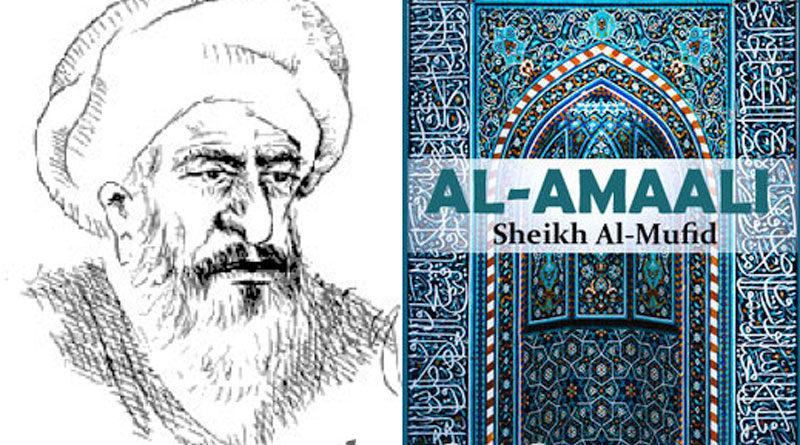 شیخ مفید علیہ الرحمہ