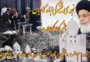 نجدی فتنے کی تباہ کاریاں: قائد ملت جعفریہ آغا حامد موسوی نے صلیبیوں یہود اور آل سعود کے اتحاد کا پول کھول دیا، یوم انہدام جنت البقیع کے پیغام میں چشم کشاانکشافات