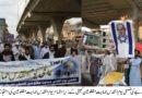 مظلوموں کی حمایت میں شیعہ سنی ہم آواز؛ تحریک نفاذ فقہ جعفریہ کال پر ملک بھر میں یوم القدس حمایت مظلومین کے احتجاجی مظاہرے ریلیاں