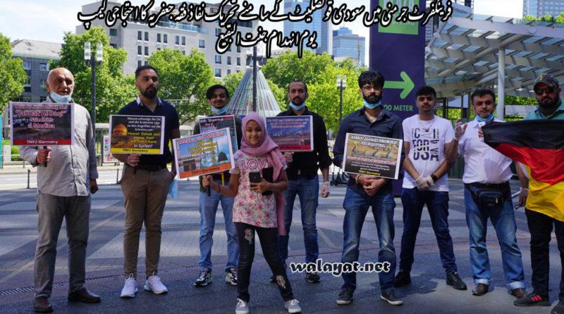 فرینکفرٹ : لاک ڈاؤن کے باوجود سعودی قونصلیٹ کے سامنےٹی این ایف جے کا احتجاج