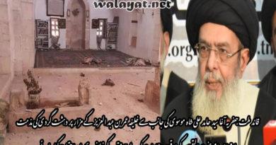 شیعہ لیڈر کی جانب سے عمر بن عبد العزیز کے مزار پر دہشت گردی کی مذمت