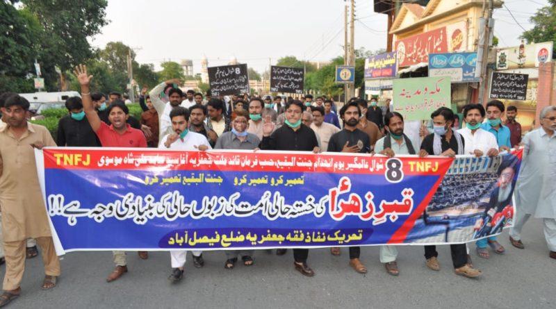 وباؤں سے نجات کا راستہ جنت البقیع و جنت المعلیٰ کی عظمت رفتہ کی بحالی ؛فیصل آباد میں مقدس مزارات کی پامالی پر احتجاج