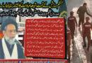 منظم سازش کے تحت شیعہ عبادات کو نشانہ بنایا جا رہا ہے صدر وزیر اعظم چیف جسٹس نوٹس لیں، شیعہ آئمہ مساجد