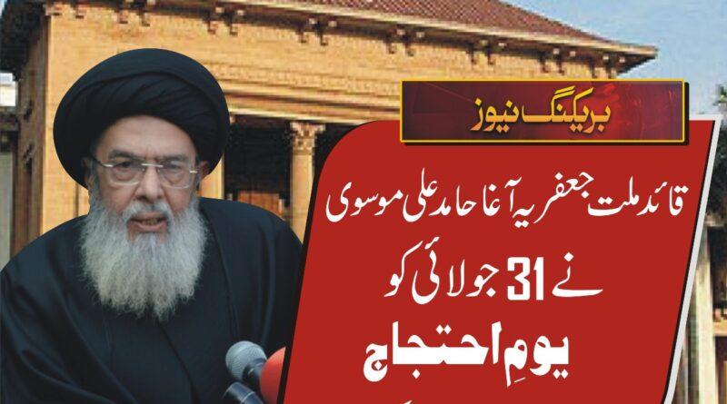 تحفظ بنیاد اسلام بل قرآن و سنت سے متصادم اور آئین پر حملہ ہے، قائد ملت جعفریہ آغا حامد موسوی نے جمعہ 31جولائی کو احتجاج کا اعلان کردیا