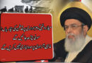 میلاد النبی ؐ و عزاداری پرقدغن کی تیاریاں جاری ہیں سولی چڑھ جائیں گے مذہبی آزادی پر سودا بازی نہیں کریں گے ،آغا حامد موسوی