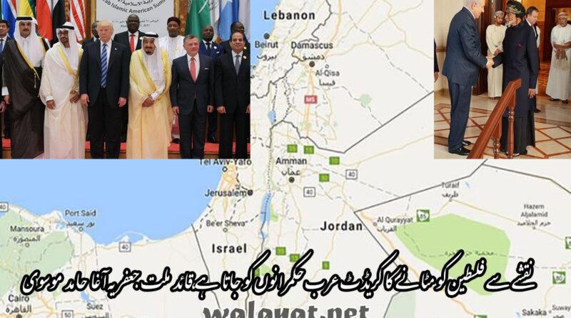 نقشے سے فلسطین کو مٹانے کا کریڈٹ عرب حکمرانوں کو جاتا ہے،قائد ملت جعفریہ آغا حامد موسوی