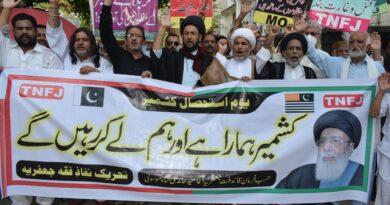 یوم استحصال کشمیر پر تحریک نفاذ فقہ جعفریہ کی ریلیاں