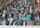 یوم آزادی کے موقع پرملک بھر میں تحریک نفاذ فقہ جعفریہ اور ذیلی تنظیموں کی ریلیاں ، تقریبات