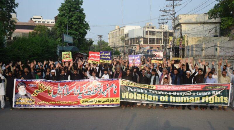 تحفظ بنیاد اسلام بل کے خلاف تحریک نفاذ فقہ جعفریہ کا ملک گیر احتجاج