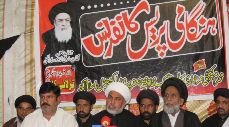 حکومت کالعدم جماعتوں کے پریشر سے نکلے پاکستان کے بانی کو گالی دی جارہی ہے نفرت کا کھیل کامیاب نہیں ہونے دیں گے، تحریک نفاذ فقہ جعفریہ