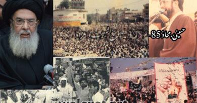 پاکستان کو مسلکی سٹیٹ بنانے کی سازش پھر سر اٹھا رہی ہے نظریہ اساسی بچانے کیلئے بڑے اقدام سے گریز نہیں کریں گے،آغا حامد موسوی