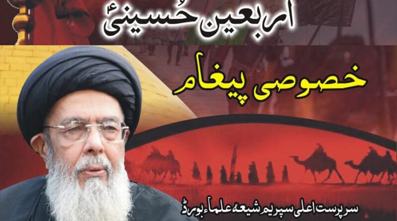 غم حسینؑ کا پرچم سربلند رکھیں گے ،جو بھی شعائر حسینیہ کو تبدیل کرنے کی کوشش کرے گا وہ بارگاہ سیدہ کونین مادر حسین ؑ میں جوابدہ ٹھہرے گا، آقائے موسوی کا پیغام اربعین
