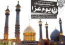زینبِؑ امام رضاؑ کریمہ اہلبیتؑ  معصومہ قم کی دردناک شہادت
