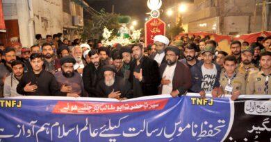لبیک یا ابوطالبؑ: ایام الحزن کے دوران ناموس رسالت ؐ کے تحفظ کیلئے ملک بھر میں ماتمی احتجاج،اسرائیل تسلیم کرنے کی دوڑ میں مصروف ممالک سے توہین رسالتؐ کے خلاف اقدام کی توقع فضول ہے،آغا حامد موسوی