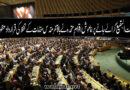 جنت البقیع گرائے جانے پر خاموش  اقوامِ متحدہ  نے بالآخر  مقدس مقامات کے تحفظ کی قرارداد منظور کرلی