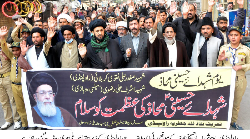 یوم شہدائے حسینی محاذ قومی جذبے کیساتھ منایاگیا، پاکستان کوگروہی اسٹیٹ بنانے کی سازش ناکام بنائی۔قائد ملت جعفریہ کا خطاب