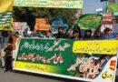 پنجاب اسمبلی کے سامنے تحریک نفاذ فقہ جعفریہ کی یکجہتی کشمیر ریلی