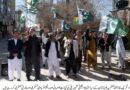مظلوم کے حامی ظالم کے دشمن بن جاؤ: کوئٹہ میں تحریک نفاذ فقہ جعفریہ کی یکجہتی کشمیر ریلی