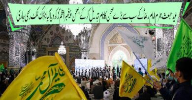 عید مبعث : حرم امام رضاؑ کے سب سے بڑے صحن کا نام تبدیل کرکے 'صحن پیغمبر اعظمؐ ' رکھ دیا گیا؛ ڈاک ٹکٹ بھی جاری