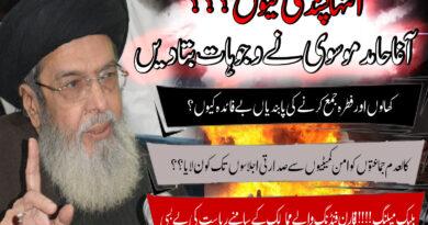 انتہاپسندی و دہشت گردی کی وجوہات ۔۔۔آغا حامد موسوی