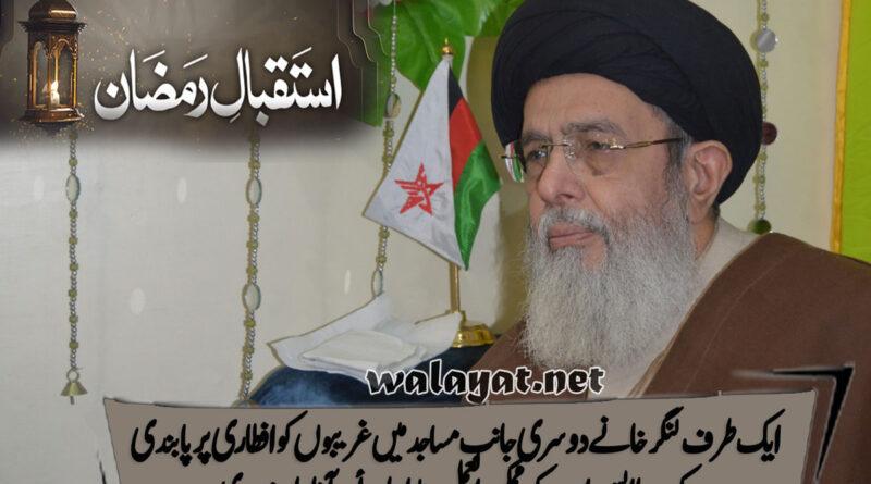 ایک طرف لنگر خانے دوسری جانب مساجد میں غریبوں کو افطاری پر پابندی: کورونا ایس او پیز کو ممکن العمل بنایا جائے،آغا حامد موسوی