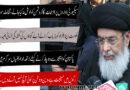 رگوں میں حسینیت ؑ رواں ہے کتنی ہی صعوبتیں ملیں د دین و وطن پر کوئی آنچ نہیں آنے دیں گے،آغا حامد موسوی
