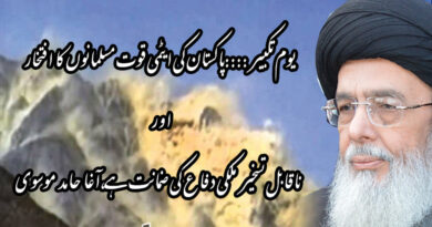 پاکستان کی ایٹمی قوت مسلمانوں کا افتخار اور ناقابل تسخیر دفاع کی ضمانت ہے، آغا حامد موسوی