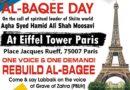 فرانس : آئفل ٹاور پر انہدام جنت البقیع کے خلاف احتجاج اتوار 23 مئی کو ہوگا