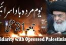 مظلومین فلسطین سے یکجہتی : تحریک نفاذ فقہ جعفریہ جمعہ 21مئی کو ْیوم مردہ باد اسرائیل ٗ منائے گی
