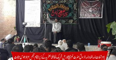 یوم شہادت اسد اللہ و اسد الرسولؐ حضرت حمزہؑ : پشاورمیں تحریک نفاذ فقہ جعفریہ کے زیر اہتمام مجلس عزاو جلوس تابوت