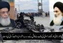 آیۃ اللہ سیستانی اور آغا حامد موسوی کی جانب سے کابل کے مدرسہ سید الشہداء پر دہشت گردی کی مذمت