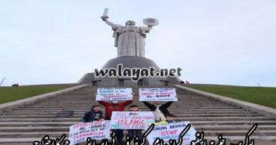 غم بقیع ہر اک شہر ہر دیار گیا ؛ یوکرین کے مدر لینڈ مونومنٹ کے سامنے جنت البقیع کے انہدام کے خلاف احتجاج