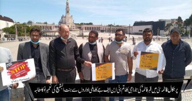 پرتگال : فاطمہ سٹی میں قبر فاطمہؑ کی تاراجی کا ماتم ؛ ٹی این ایف جے کا عالمی اداروں سے جنت البقیع کی تعمیر نو کا مطالبہ