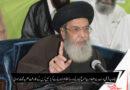 نیا نصاب قرآن و سنت سے متصادم ہے منسوخ کیاجائے،ورنہ بڑا اقدام اٹھانے سے گریز نہیں کریں گے، قائد ملت جعفریہ آغا حامد موسوی