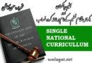 آئینِ پاکستان اور یکساں نظام تعلیم کے نام پر نافذ کردہ نصاب