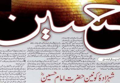 یوم عاشورہ کے موقع پر قومی اخبارات میں قائد ملت جعفریہ آغا سید حامد علی شاہ موسوی کے خصوصی آرٹیکلز